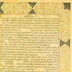 image: page from the Qur'an